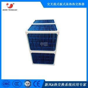 烘干排湿工况余热回收处理装置板式热交换器 显热热交换器
