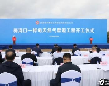 吉林省梅河口——桦甸天然气管道工程正式开工