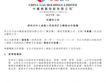 中国燃气&浙江杭州上城区政府签约分布式光储电站