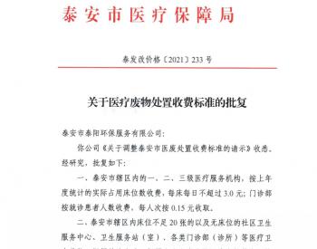 山东省泰安市发改委关于<em>医疗废物</em>处置收费标准的批复