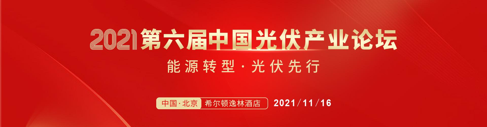 【预约报名】2021第六届中国光伏产业论坛