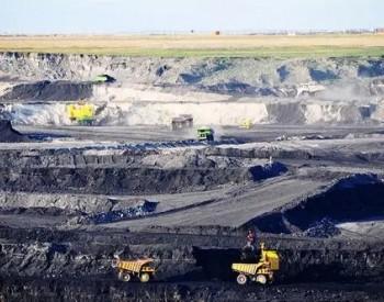 内蒙2021年第10批二级安全生产标准煤矿公示!