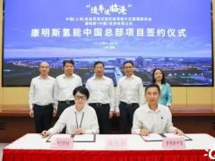 """康明斯""""阳谋"""":氢能中国总部落地上海临港"""