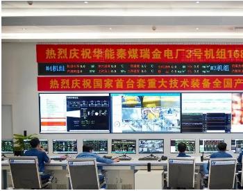 全国首台国产DCS/DEH一体化百万千瓦超超临界高效二次再热机组正式投运!