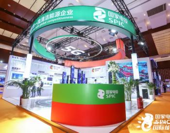 """中国国际信息通信展览会看什么?""""5G+智慧能源"""""""