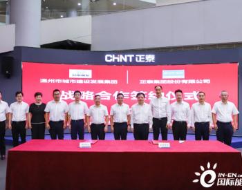 达成8个项目合作!温州城发集团与正泰集团签订战