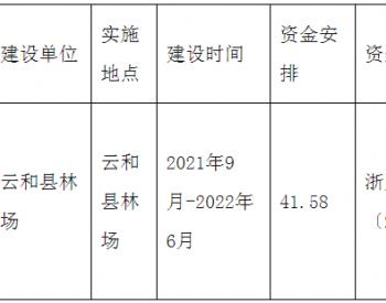 41.58万元!云和县公布2021年林业草原生态保护恢