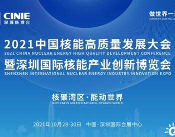 2021年深圳核博会召开在即!亮点抢先看