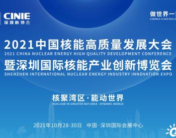 """""""核聚湾区·能动世界""""——2021深圳核博会将于10月隆重启幕!"""