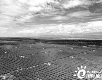 打造国家清洁能源产业高地,到2030年青海省清洁能源装机超1.4亿千瓦