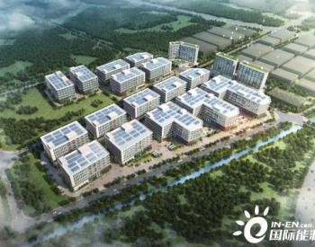 佛山聚高为顺德美铭产业园分布式电站提供1MW光伏