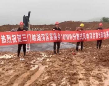 河南三门峡10MW<em>分散式风电</em>项目首台风机基础完成浇筑