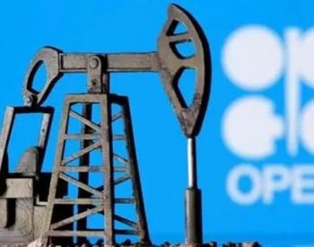 欧佩克预计全球石油需求还将持续数年