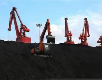国内重点煤炭企业共同发出倡议 积极挖潜增产保障煤炭稳定供应