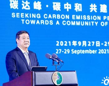 王文彪:能源转型促进碳减排 科技助推实现碳中和