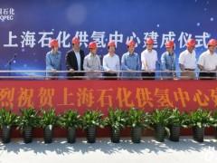 日供氢能力2500公斤,中国石化在上海的首座供氢中心建成