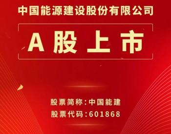 里程碑!中国能建成功实现A+H股上市
