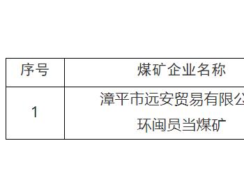 福建煤矿安全监察局关于公布漳平市远安贸易有限公司环闽员当煤矿为二级<em>安全生产</em>标准化煤矿的通知