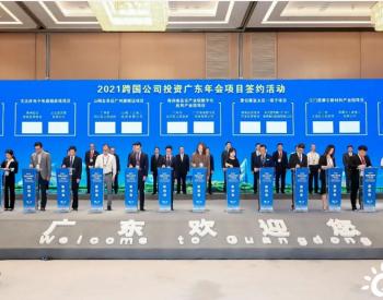 首届跨国公司投资广东年会开幕 港华能源与深圳市