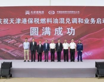 天津港保税燃料油混兑调和业务正式启动