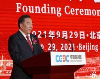 """中国能建宋海良:将在全球范围内开展""""风光水火储一体化""""""""源网荷储一体化"""