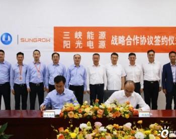 <em>三峡集团</em>党组书记、董事长雷鸣山一行到访阳光电源 探讨新能源设备合作