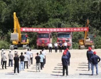 贵州都匀市螺丝壳风电场搬迁项目正式开工建设