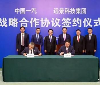 远景同中国一汽签署战略合作协议,吉林省委书记景俊海见证
