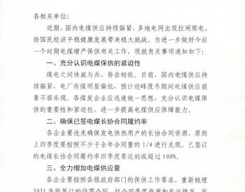中国煤炭工业协会、中国煤炭运销协会关于进一步做好电煤保供工作的通知
