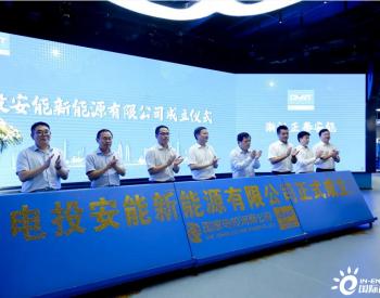 强强联合!国家电投河南公司与正泰安能成立合资公