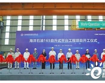 中集来福士海洋石油165项目举行开工仪式
