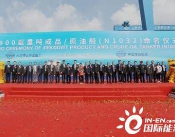 大连中远海运重工首制49900吨<em>油船</em>命名交付