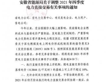安徽:四季度执行直接交易价格上浮机制!