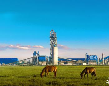 迎接建党百年华诞中哈合作成果巡礼之廿五 ——中企生产特种水泥护航哈萨克斯坦建设发展