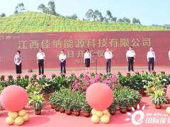 总投资125亿!江西佳纳锂电项目在江西龙南开工建