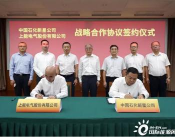 上能电气与中国石化新星公司达成战略合作,共拓新能源市场