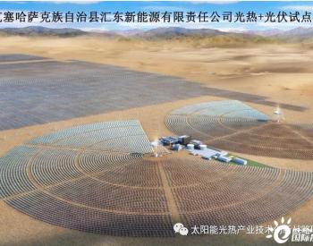 """华东院首个""""光热+""""试点项目成功备案,光热发电1"""