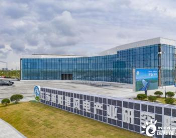打造全球风电技术高地 江苏射阳港风电产业研究院投运