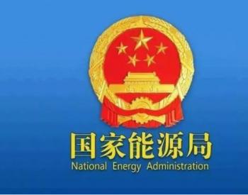 明确新能源主体,出台整县光伏新政,国家能源局史