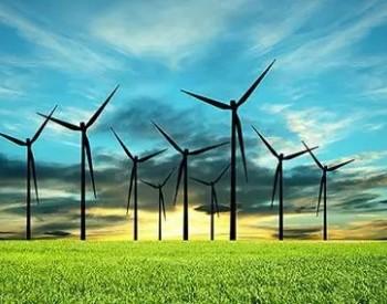 四川:严禁以分散式名义建设集中式风电