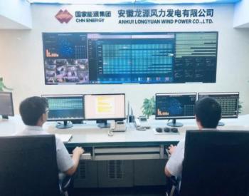 龙源安徽公司智能化助推无故障风电场建设
