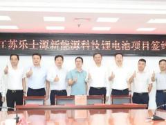 总投资6.8亿!江苏乐士源新能源锂电池项目落户江
