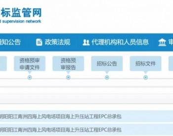 招标丨明阳广东阳江青洲四海上风电项目海上升压站招标