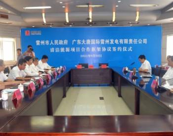 广东雷州市人民政府&大唐雷州发电公司签订清洁能源项目合作框架协议