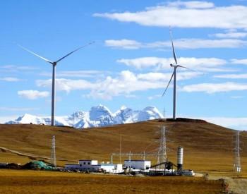 世界海拔最高!西藏哲古风电场全部机组吊装完成!