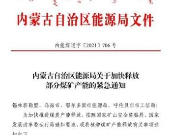 内蒙古发布特急通知 要求72处煤矿可临时按照拟核增后产能生产