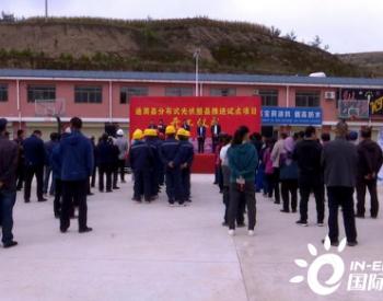 甘肃通渭县<em>分布式光伏整县推进</em>试点项目开工仪式在鸡川镇举行