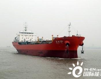 江苏海通一艘成品油船圆满试航归来