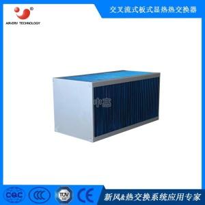 国家空调质量检测中心认证 板式显热换热器 复合机换热回收器