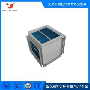 竹笋烘干除湿热交换芯体 高效除湿换热 能量回收